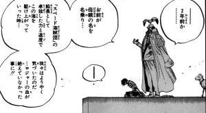 ワンピースダイヤのシンボルを背負う海賊は誰になるルフィを護る