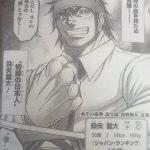 【テラフォーマーズ】染矢龍大(そめやたつひろ)の強さと能力考察、奇跡の日本人!