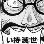 【ワンピース】強要の公開処刑、回避できなかった頂上戦争と海軍への圧力!