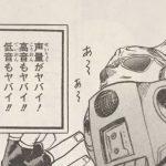 """【僕のヒーローアカデミア】プレゼントマイクの強さと個性""""ヴォイス""""考察!"""