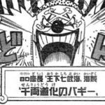 【ワンピース】バギーは七武海崩壊への鍵を握る男?乱用される権力について。