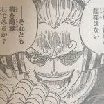 【ワンピース】「1と2」ヨンジ以外の兄弟考察、またはワンゼ驚愕の事実!