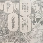 【ハンターハンター】人間の証明(オーダースタンプ)クロロの新念能力考察その1!