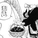 【ワンピース】ドクQのリンゴと悪魔の実・黒ひげの能力者狩りって関係あるのかな?