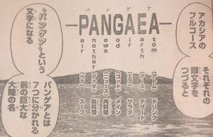 373パンゲア