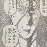 【トリコ】グルメ375話「駆けつける者たち!!」確定ネタバレ&考察!