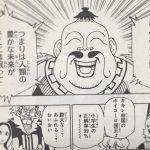 【ハンターハンター】カキン、ホイコーロ氏の狙いと暗黒大陸、または新大陸紀行について!