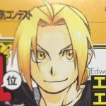 【鋼の錬金術師】強さランキング&キャラクター考察一覧表!