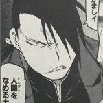 【鋼の錬金術師】リン・ヤオ(グリード)の強さとキャラ考察、シン国の第十二皇子!