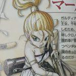 【クロノトリガー】マールの強さと人物像考察、ガルディアの王女マールディア!