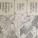 【ワンピース】暴れる女王と仲間たち、829話と827話での主要メンバー比較!