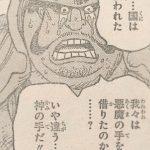 【ワンピース】マッチポンプとブロックコリー、戦火に揺れる悲劇の島!