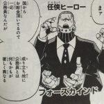 """【僕のヒーローアカデミア】フォースカインドの強さと個性""""四本腕""""考察、四本腕の任侠ヒーロー!"""