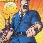 【僕のヒーローアカデミア】両さんが来た!堀越先生の両津勘吉がスゴい!