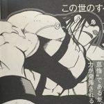 【鋼の錬金術師】スロウスの強さとキャラ考察、怠惰のホムンクルス!