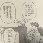 【ハンターハンター】360話「寄生」ネタバレ確定感想&考察・解説!