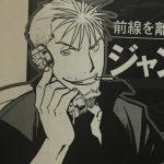 【鋼の錬金術師】ジャン・ハボックの強みとキャラ考察、アメストリス国軍の少尉!