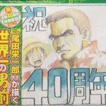【ワンピース】黒眉のリョーツ、尾田栄一郎先生の描いた両津勘吉が海軍大将っぽい!