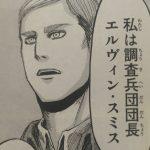 【進撃の巨人】エルヴィン・スミスの強さと人物像考察、調査兵団の13代団長!