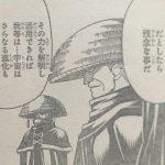【銀魂】第594話「解放」確定ネタバレ感想&考察!