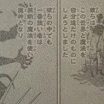 【ブラッククローバー】第69話「唯一の武器」確定ネタバレ考察&感想!