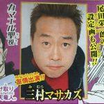 【ワンピース】新たなる天竜人カマエル聖登場、ホワイトジャックなどGOLDの新キャラが明らかに!