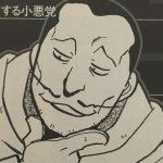 【鋼の錬金術師】ヨキの人物像考察、逆転の錬成陣発見の功労者!