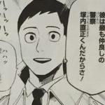 【僕のヒーローアカデミア】塚内直正(つかうちなおまさ)の人物像とキャラ考察!いい人!