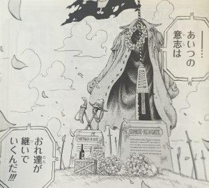 73白ひげエースの墓