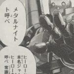 【ワンパンマン】メタルナイトの強さと能力考察、謎に包まれた銀色の無人攻撃機!