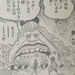 【ワンピース】家族再会(マム・パウンド・シフォン)のシナリオ、今ここで彼の存在を思い出しておく!