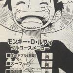 【ワンピース×トリコ】ハンティングブックコラボ読み切りのあらすじ&感想!
