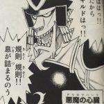 【フェアリーテイル】ヨマズの強さと人物像考察、東洋のソリッドスクリプト!