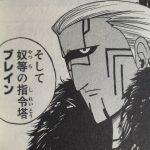【フェアリーテイル】ブレインの強さと人物像考察、六魔将軍の司令塔!