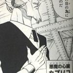【フェアリーテイル】カプリコ(ゾルディオ)の強さと人物像考察、人間隷属魔法の使い手!