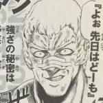 【ワンパンマン】タンクトップベジタリアンの強さと人物像考察、タンクトップ軍団のNo2!