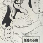 【フェアリーテイル】カワズの強さと人物像考察、なんだこのニワトリは!