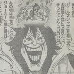 【ワンピース】鬼ヶ島編・低確率参戦、シーザー・クラウンについて検討する!