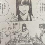 【銀魂】第599話「調味料は控えめに」確定ネタバレ感想&解説・考察!