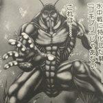 【テラフォーマーズ】ゲンゴロウ型テラフォーマーの強さと生体考察!