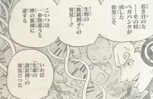 神の設計図血統因子840