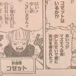 【ワンピース】839話「クソお世話になりました」ネタバレ確定感想&考察!
