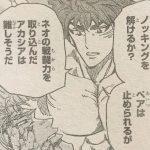 【トリコ】385話「三虎のフルコース!!」確定ネタバレ感想&考察!