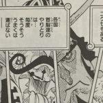 【ワンピース】葉巻の男とワニの影、クロコダイルが世界会議に参加する理由は?