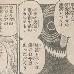 【トリコ】386話「最凶の敵、アカシア!!」確定ネタバレ感想&考察!