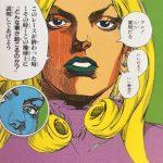 """【ジョジョ】ファニー・ヴァレンタインの強さとスタンド""""いともたやすく行われるえげつない行為(D4C)""""考察!"""