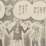 【ワンピース】思う存分暴れろ!失敗作から最高傑作へ繋がるサンジ開眼のシナリオ!