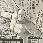 【キン肉マン】ペンタゴンの強さと技&能力考察!