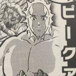 【キン肉マン】ピークア・ブーの強さと技、能力考察!