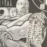 【キン肉マン】プラネットマンの強さと技、能力考察!